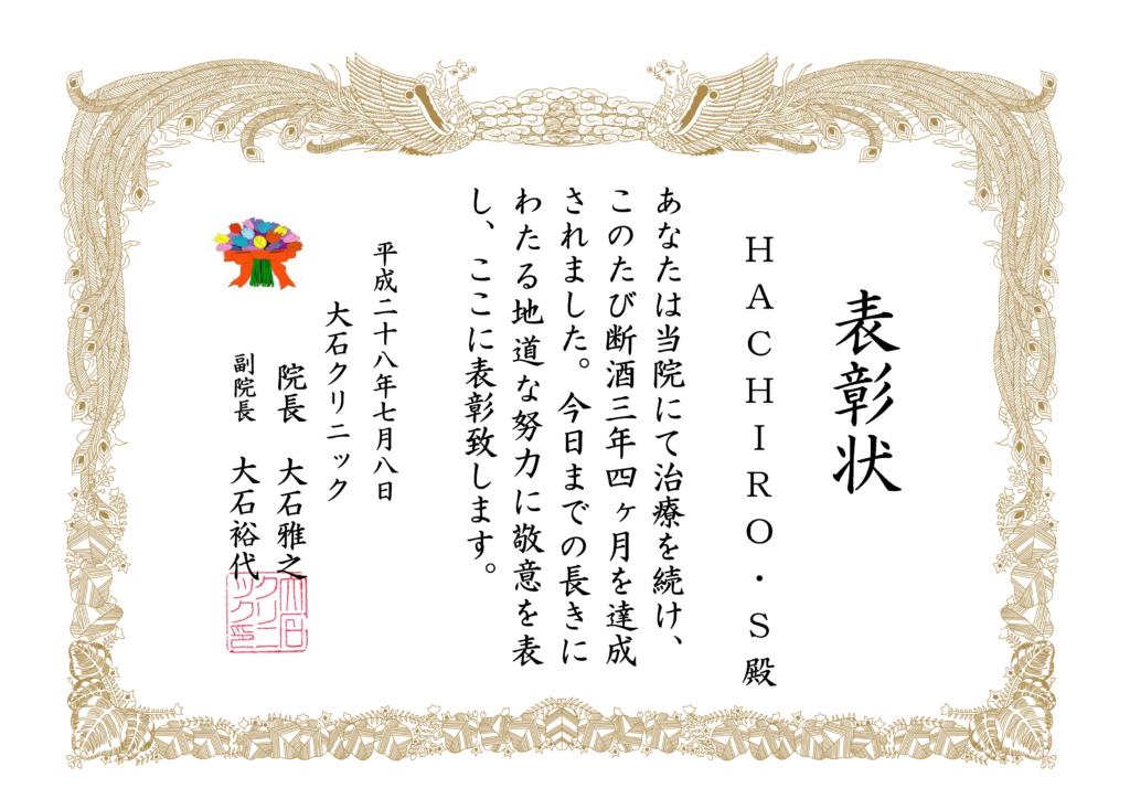 HACHIRO.Sさん3年4か月断酒表彰状(大石クリニックver)