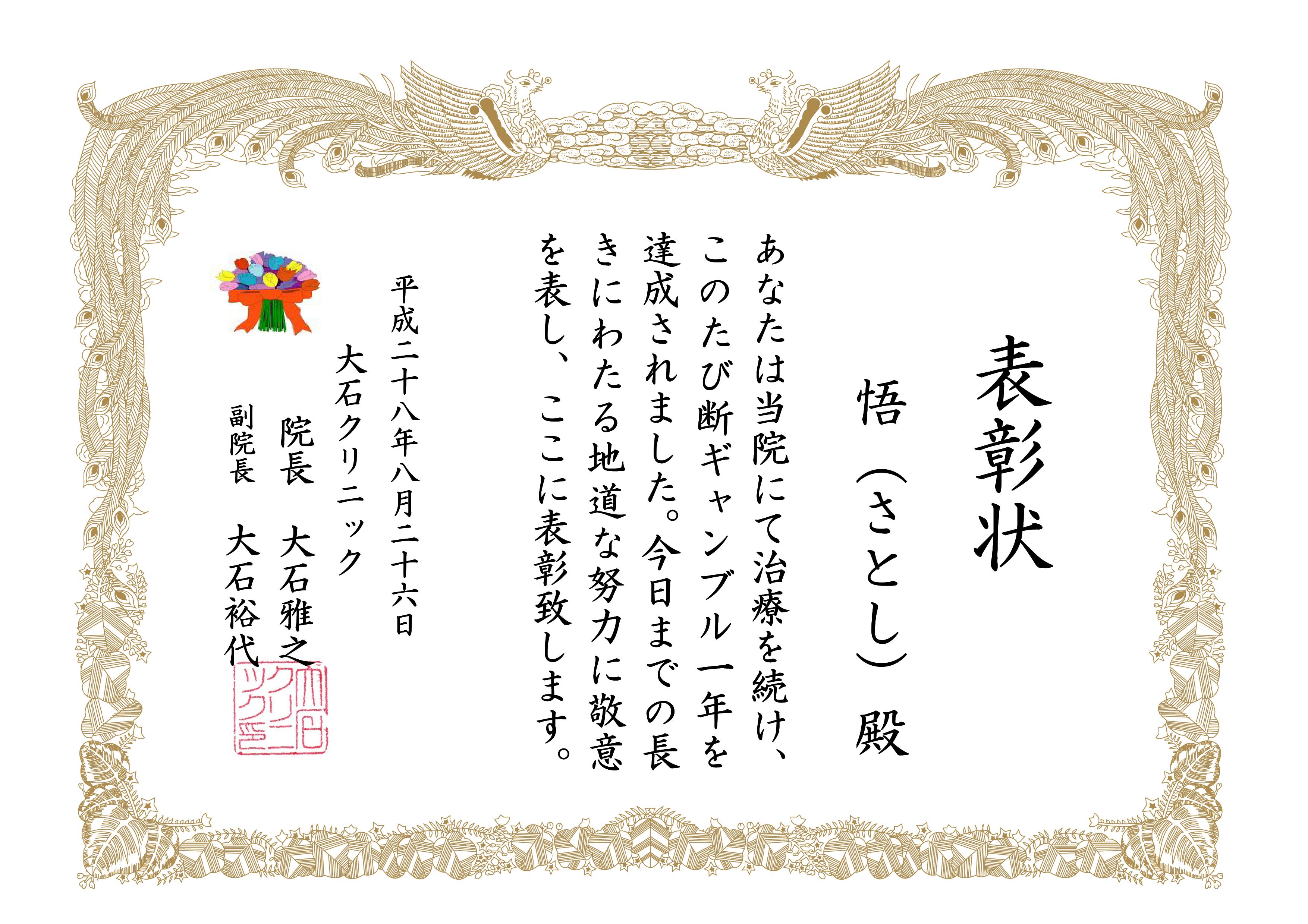 断ギャンブル1年おめでとう!