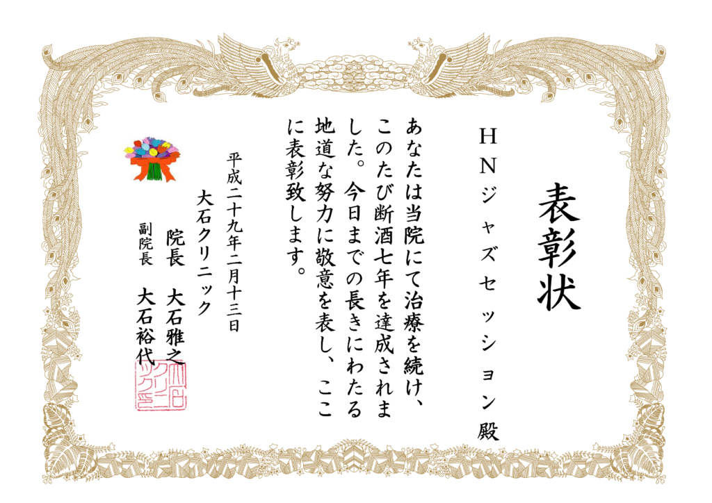 HNジャズセッションさん断酒7年表彰状(大石クリニックver)