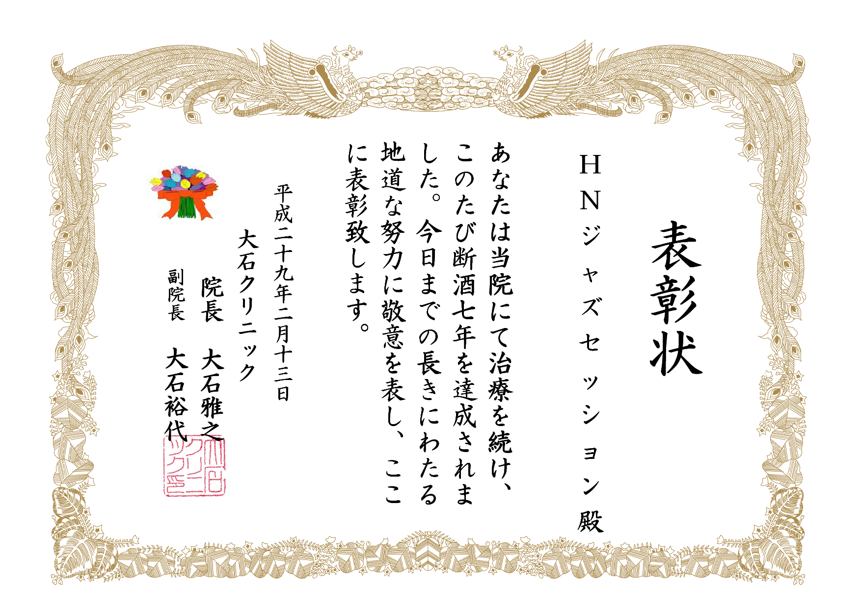 断酒7年おめでとう!