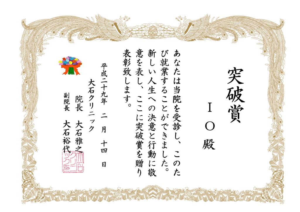 IO突破賞(大石クリニックver)