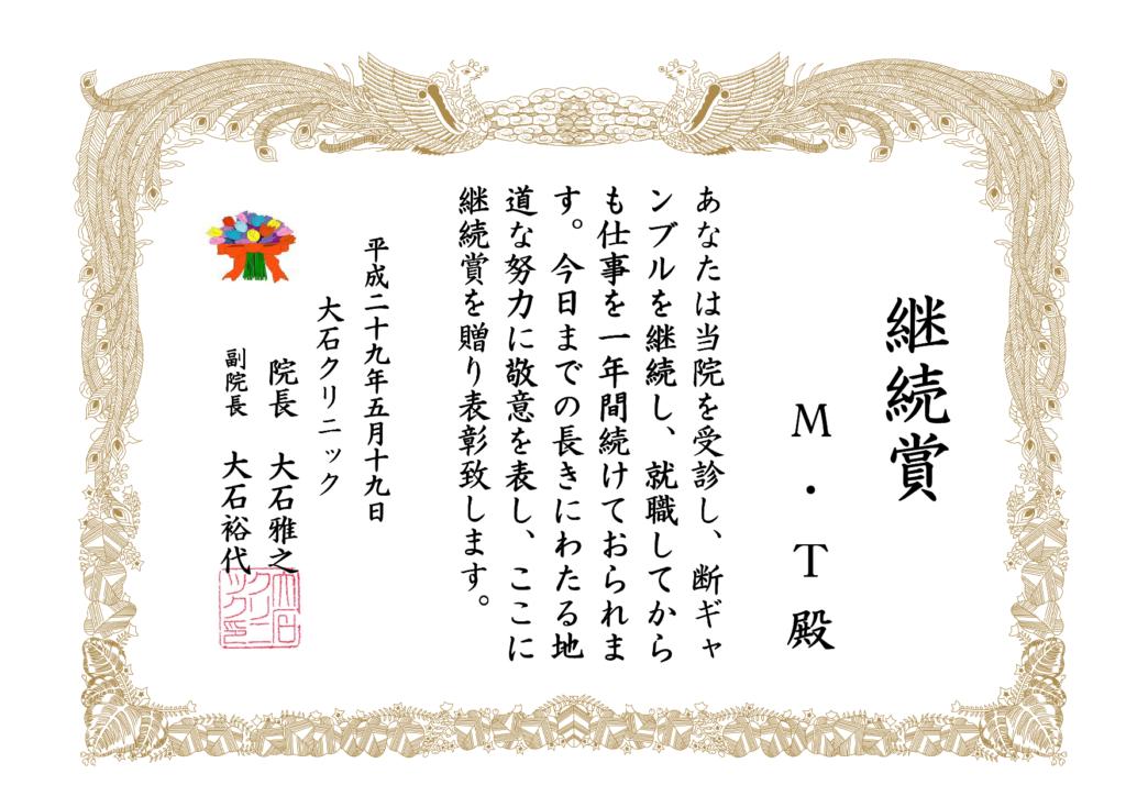 MT労継続1年賞(大石クリニックver)