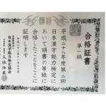 漢検準一級合格おめでとう!