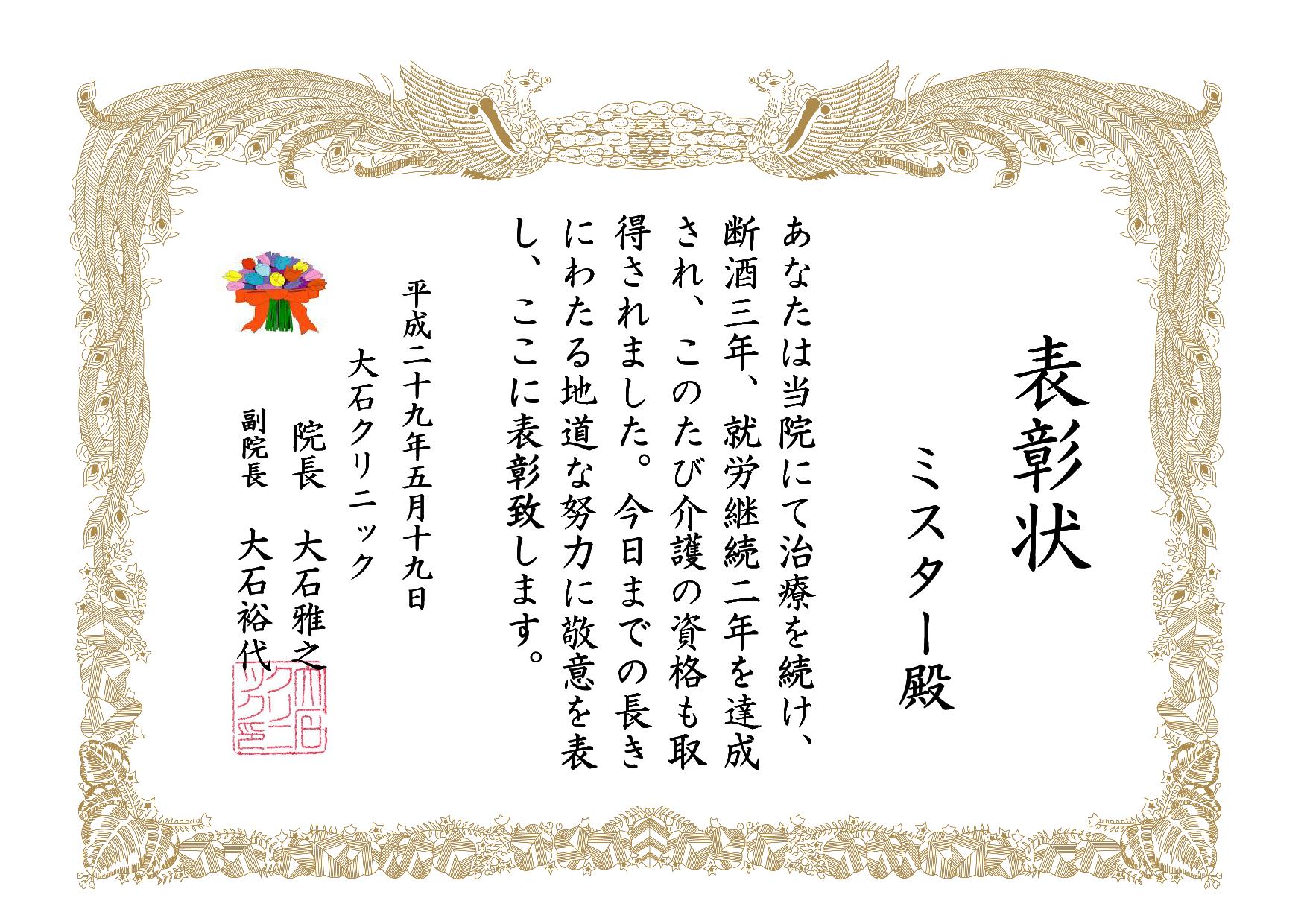 断酒3年・就労継続2年・資格習得おめでとう!