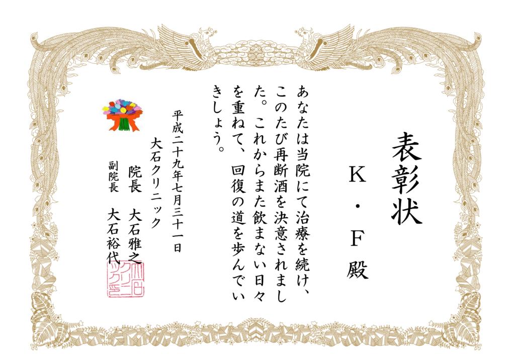 K。Fさん再断酒表彰状(大石クリニックver)