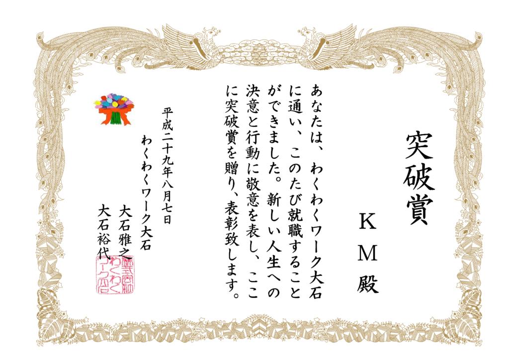 KMさん突破賞(わくわくver)