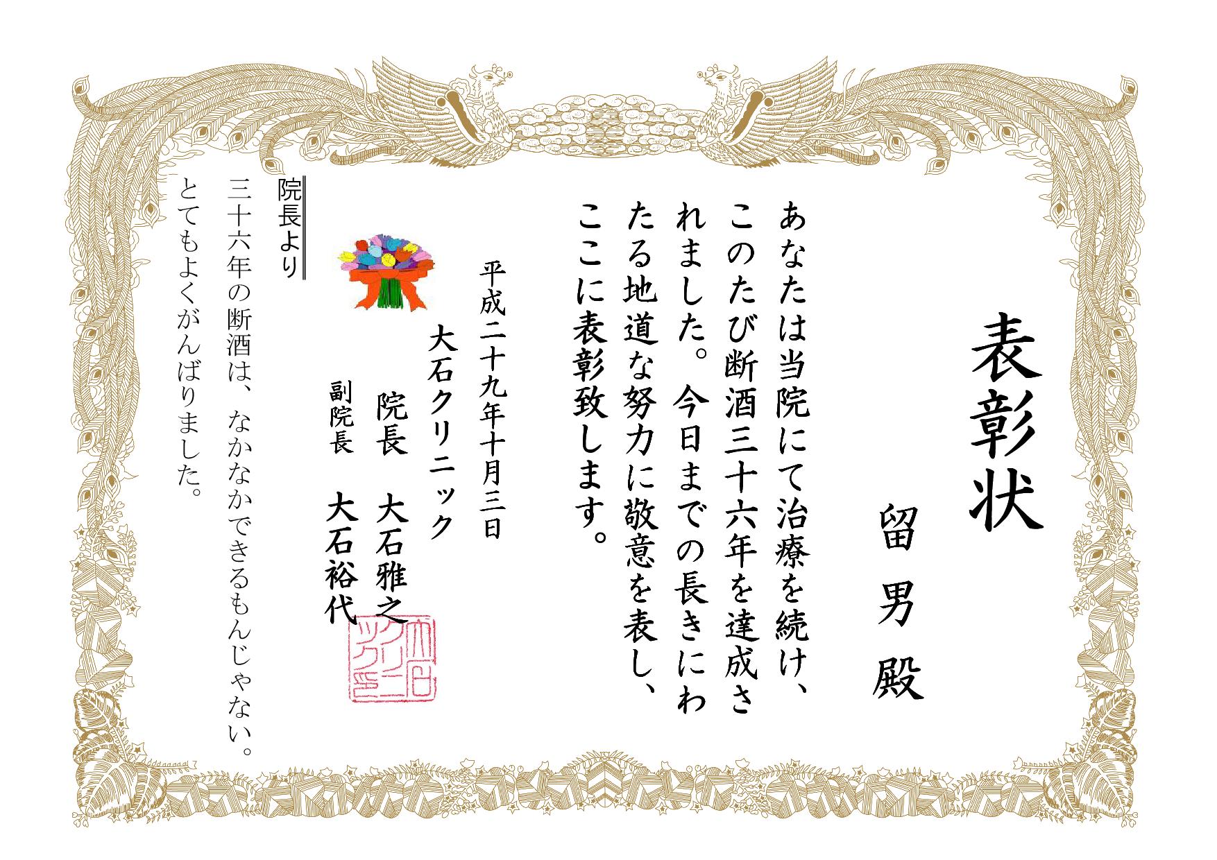 断酒36年おめでとう!