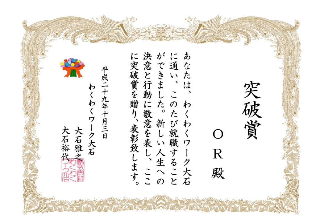 ORさん突破賞(わくわくver)