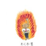 大石戦隊 わくわくジャー(3) Sさん作品