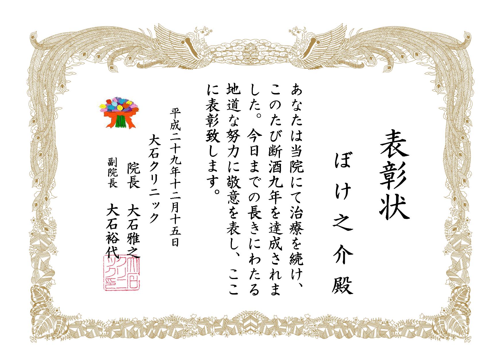 断酒9年おめでとう!