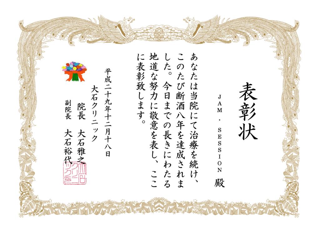 JAM・SESSIONさん断酒表彰状(大石クリニックver)