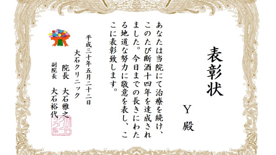 断酒14年おめでとう!