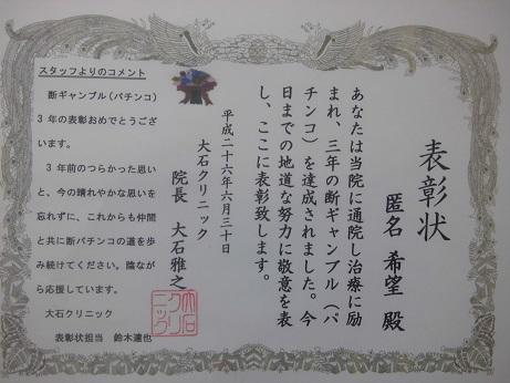 表彰状 祝断ギャンブル3年!!
