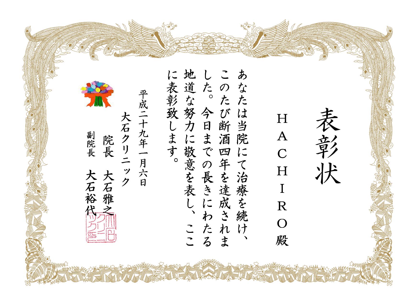 断酒4年おめでとう!