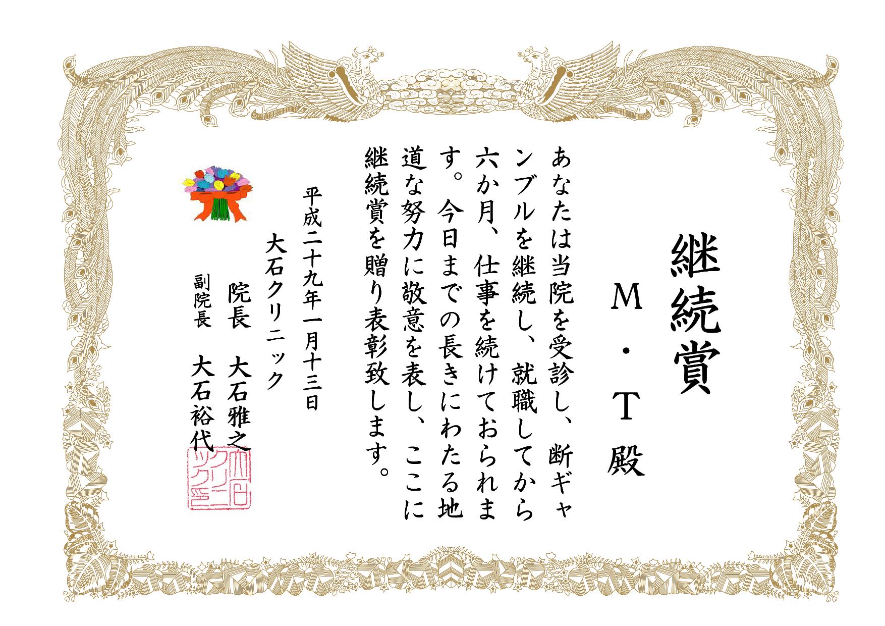就労継続6ヶ月おめでとう!
