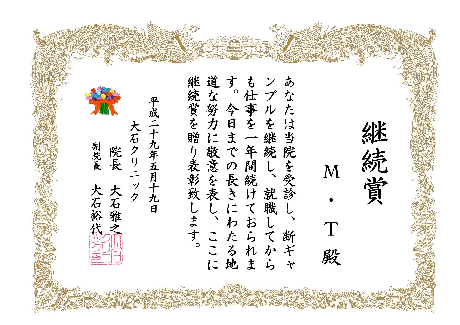就労継続1年おめでとう!